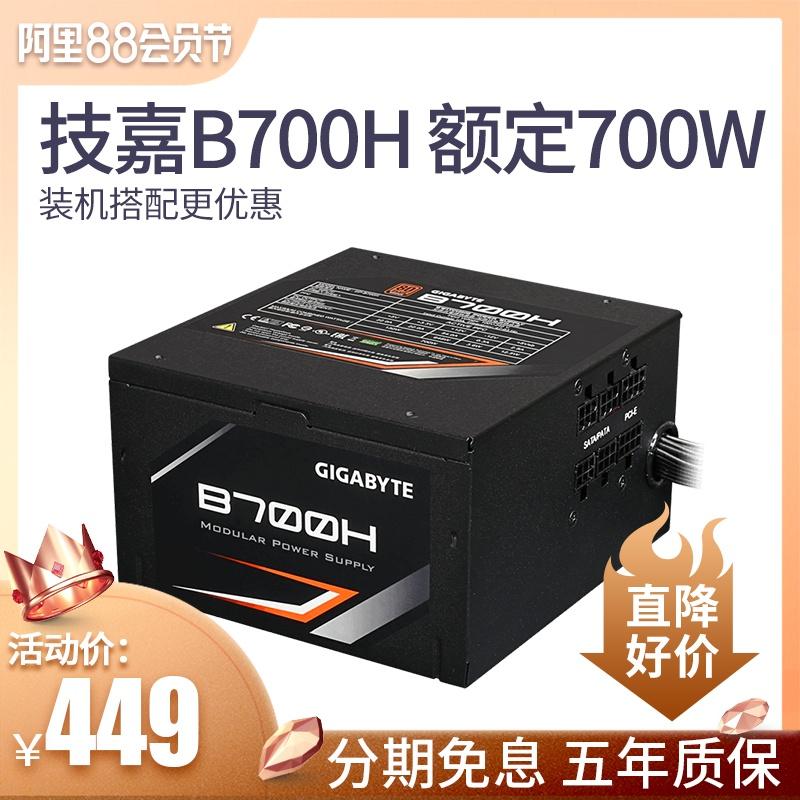 Gigabyte/技嘉700W桌上型電腦電腦電源 寬幅模組銅牌80PLUS  B700H