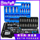 Carpenter tool sleeve set auto repair ratchet quick wrench combination car repair car hardware tool box