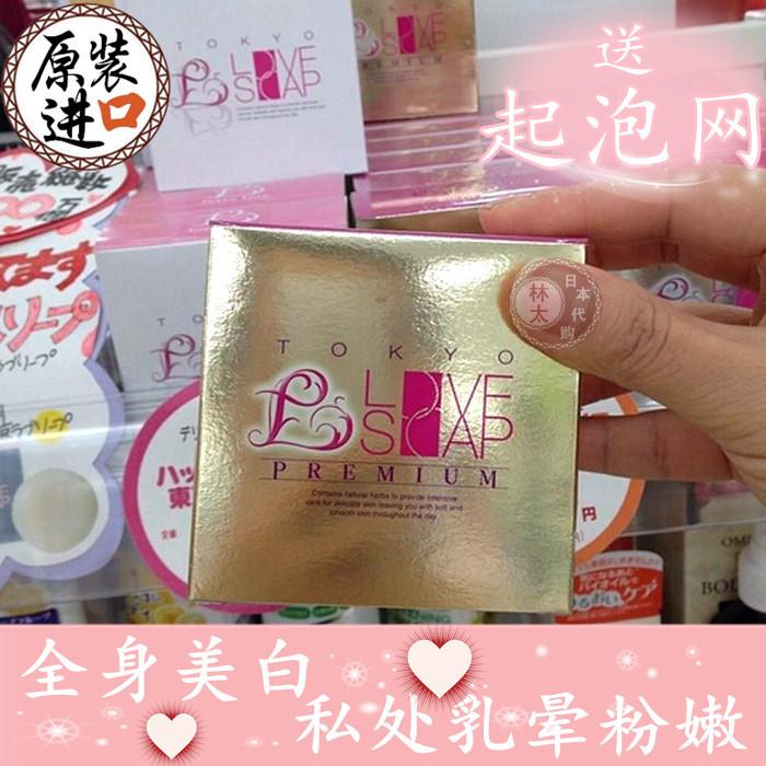 日本東京身體私處美白香皂乳暈粉嫩Tokyo love soap產後去黑色素