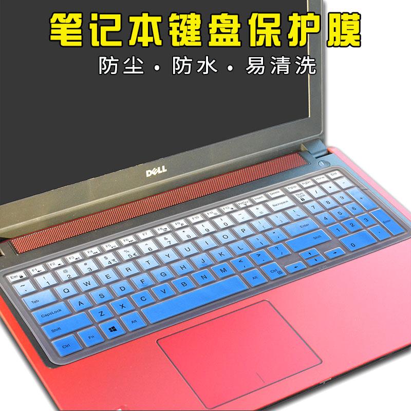 15.6寸戴爾成就Vostro 15-5568 3561 3546 3549 3562 3565 3568 3572 3578膝上型電腦鍵盤保護貼膜凹凸防塵水