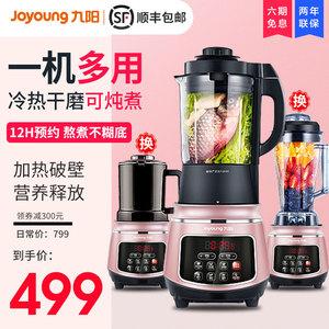 九阳破壁机家用多功能料理机加热全自动小型养生豆浆机婴儿辅食机