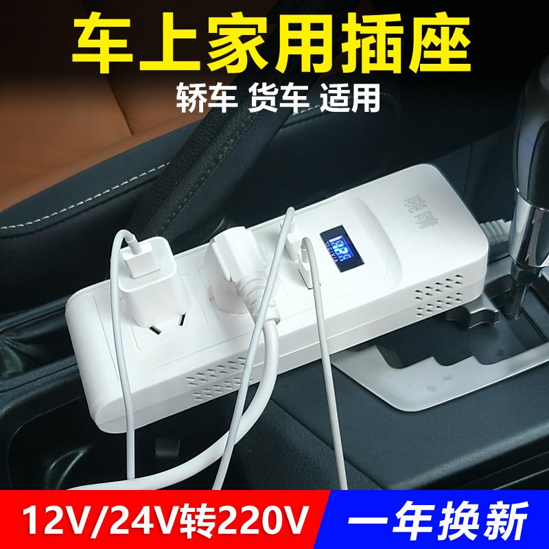 车载逆变器充电器12v转220v插座24v汽车用多功能大功率转换器通用