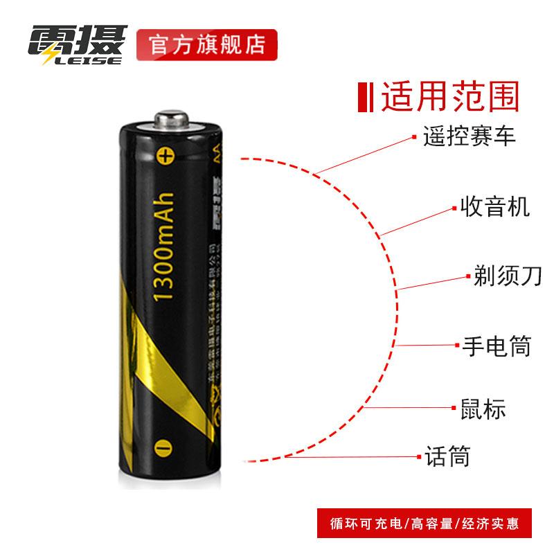 雷摄充电电池 5号usb充电器套装通用可充电五号4节大容量耐用型
