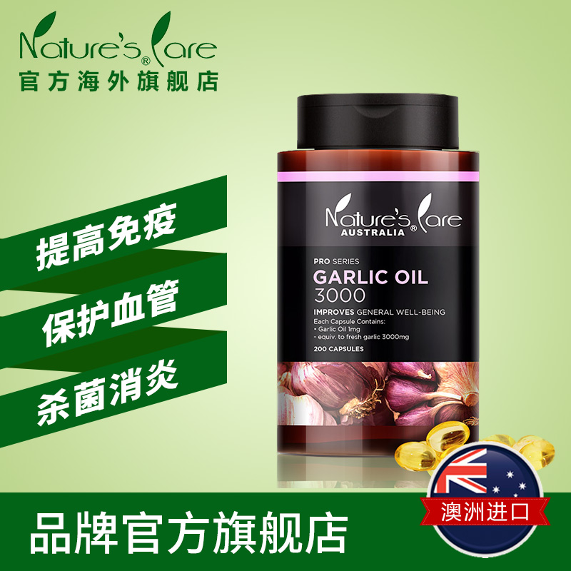 NC澳洲进口大蒜素精油提取物大蒜精软胶囊200粒保健提高免疫力