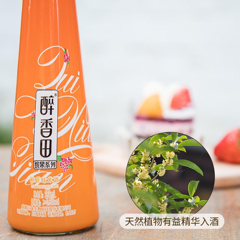 抖音网红酒桂花果酒米酒268ml*2瓶