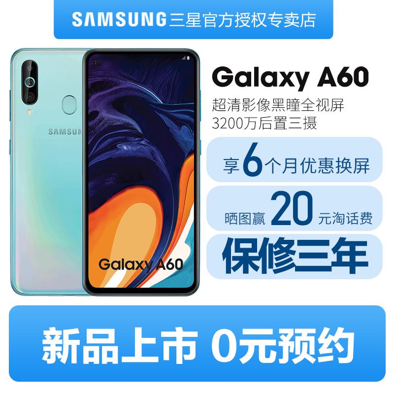 后置三摄 675 智能手机骁龙 4G A6060 SM A60 Galaxy 三星 Samsung 日开售抢先加购 5.10