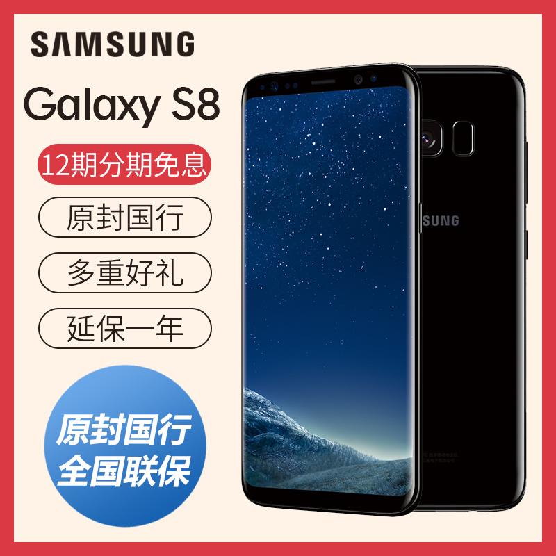 曲面屏手机 G9500 SM S8 GALAXY 三星 Samsung 期免息 12