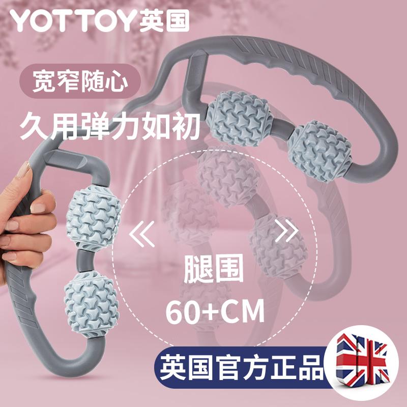 环形夹小腿部多功能按摩器肌肉放松消除按摩滚轮轴瘦腿神器 No.1