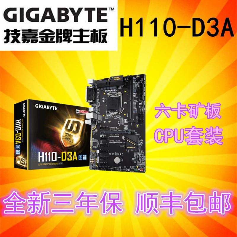 [淘寶網] Gigabyte/技嘉 H110-D3A 主板CPU套裝 礦板 1151 DDR4 支持6卡