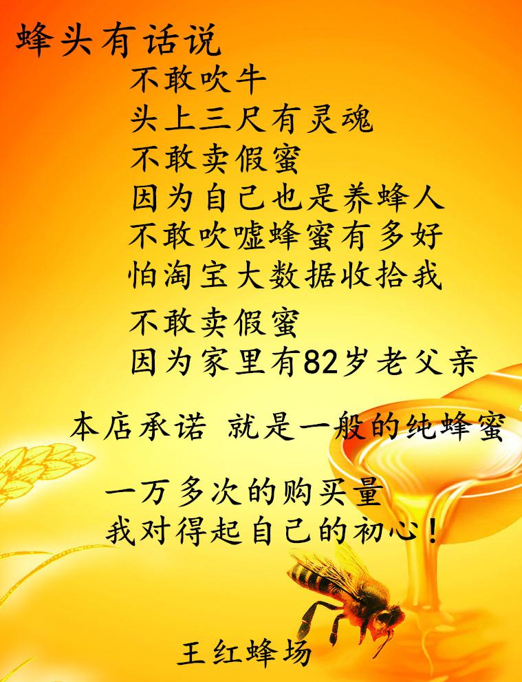 19年新疆黑蜂原蜜四斤59.6元蜂农自产百花蜜保证高浓度无任何添加