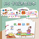 Xi Bao A4 white cardboard picture books for children homemade paste coloring books nursery tale manual Homework 1