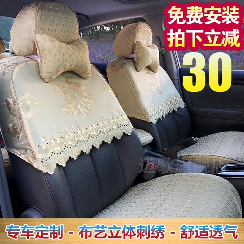 定制全包刺绣布艺汽车座套蕾丝坐垫套专车专用半截套椅套车套秋季