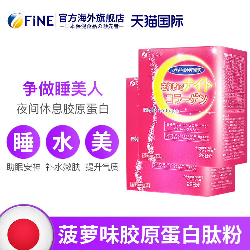 fine日本夜间鱼胶原蛋白肽粉2盒 抗衰老无糖助眠口服玻尿酸菠萝味