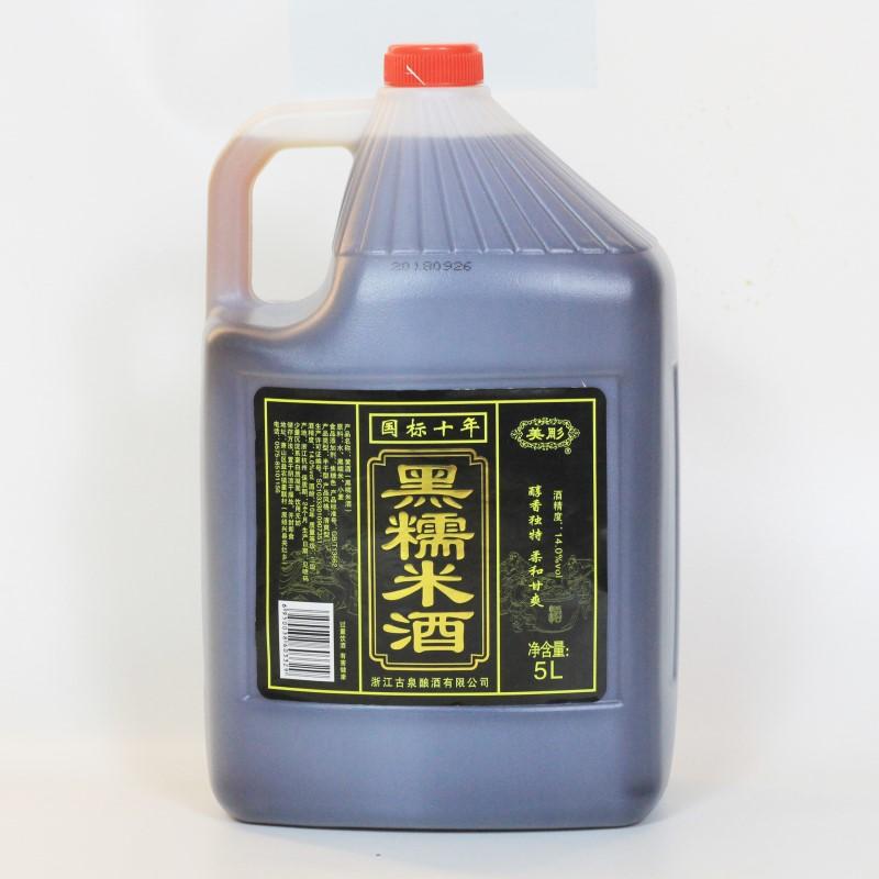加饭料酒 桶装 5L 斤 10 美十年陈黑糯米黄酒手工酿 绍兴工艺黄酒