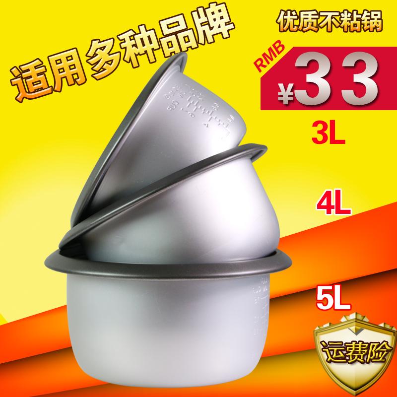 三角牌普通直身电饭锅配件3L/4L/5L美的 苏泊尔电饭煲不粘内胆