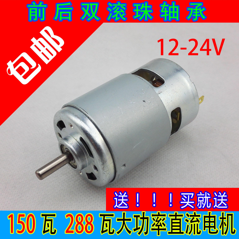 直流895电机滚珠大功率扭矩滑板车775电磨台钻切割885马达12-24V
