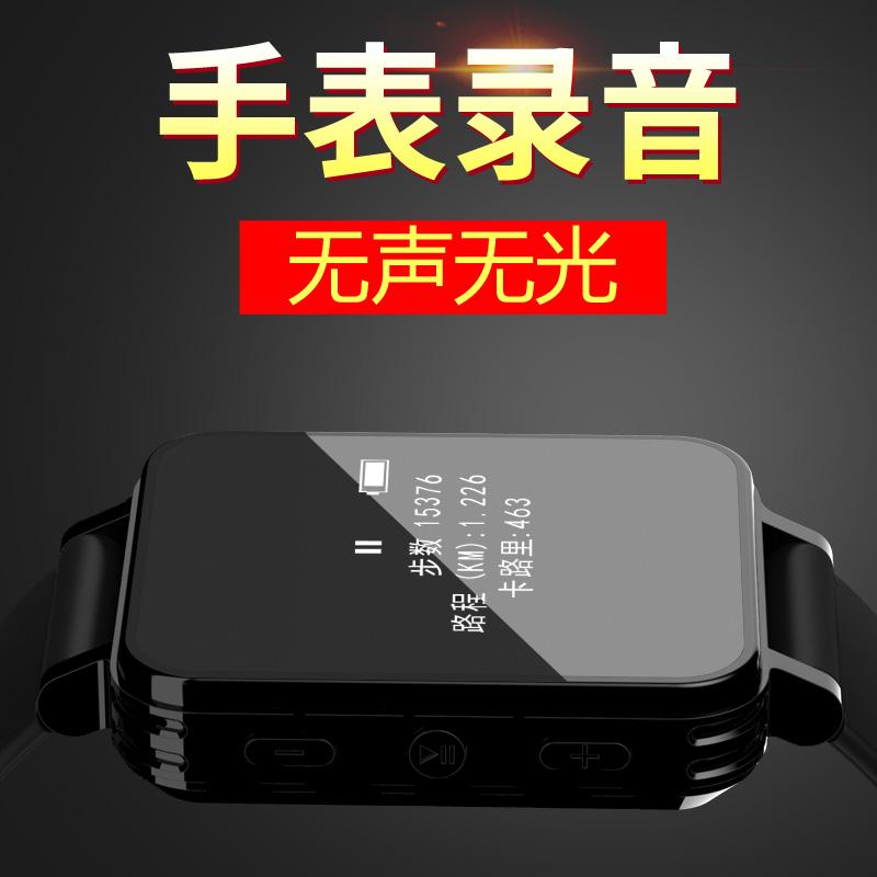 MP3 专业高清远距降噪取证正品迷你手环 现代笔微型手表录音笔
