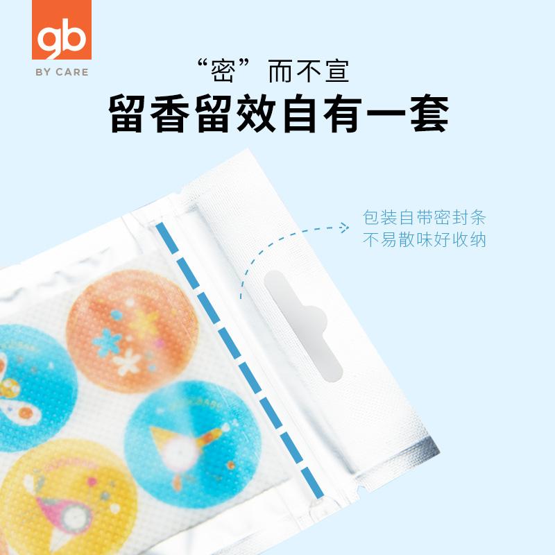 gb好孩子婴儿驱蚊贴植物精油防蚊贴卡通60片儿童宝宝夏季户外用品