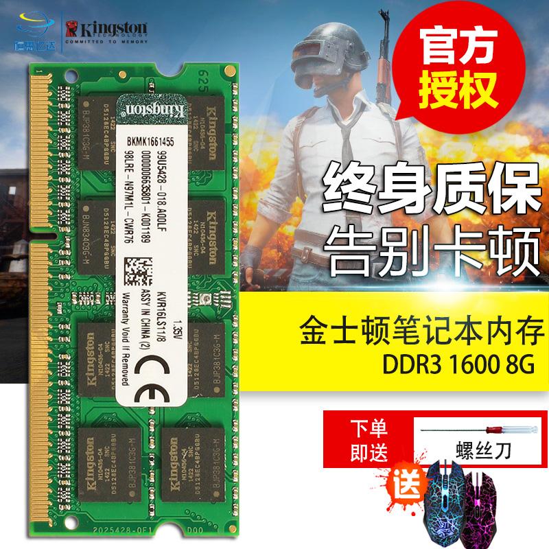 金士頓DDR3 1600 8G DDR3L三代膝上型電腦8GB記憶體條相容8gb 1333