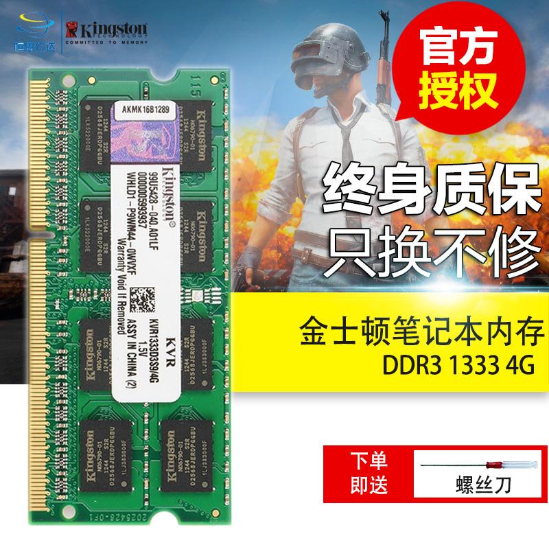 金士頓4GB記憶體條 DDR3 1333 4G 3代膝上型電腦記憶體相容ddr3l 1600