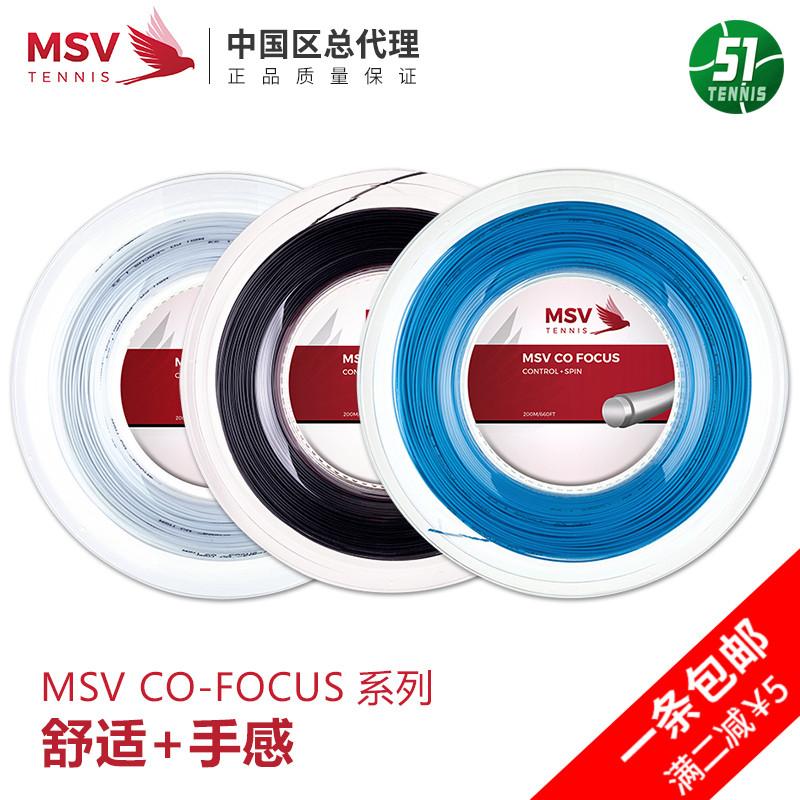 德國品牌MSV  Co Focus  網球線 大盤線 散線 聚酯線硬線控球耐打