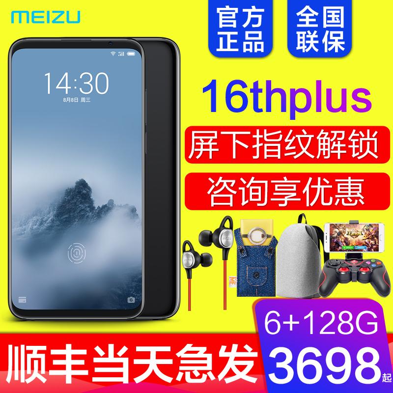 手机新品 16 全网通魅族 4G 全面屏屏下指纹解锁智能手机 Plus 16th 魅族 Meizu 现货今天发 16plus 魅族