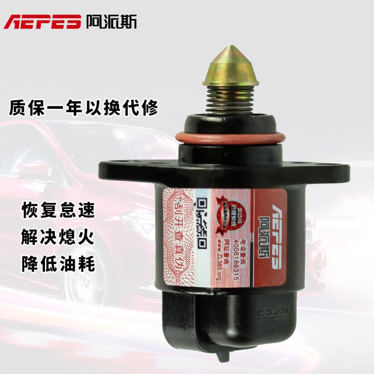 比亚迪f3怠速马达原装原厂比亚迪l3怠速马达f6g3f0s6f3r步进电机