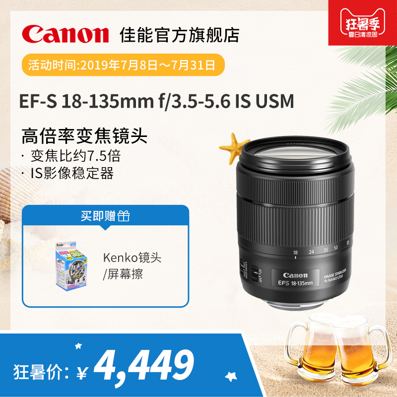 [旗艦店]Canon/佳能 EF-S 18-135mm f/3.5-5.6 IS USM