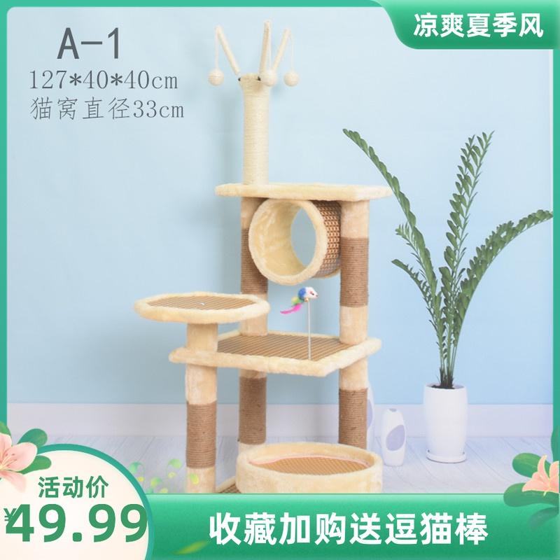 剑麻猫爬架小型猫咪绳藤编猫窝猫树一体大型猫架子四季通用猫玩具