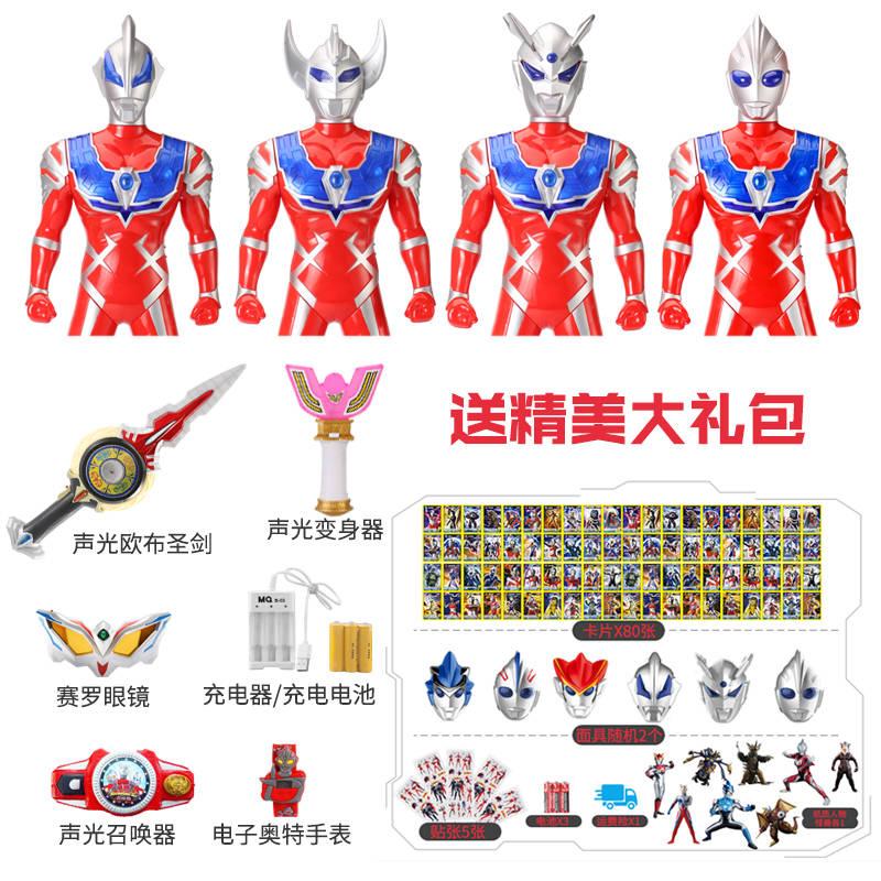 超大号奥特曼玩具儿童银河迪迦超人泰罗赛罗奥特曼变身器变形套装