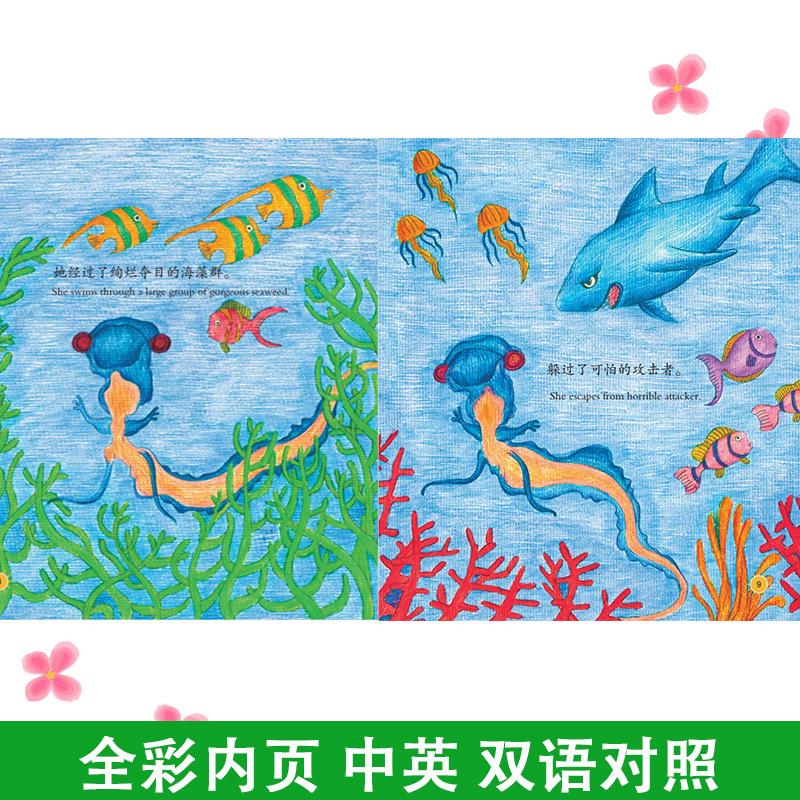 儿童科普揭秘海洋世界 儿童生物科普百科全书漫画故事 精灵等彩中英双语儿童科普生物图画书 消失 册 8 海洋生物百科系列绘本双语版