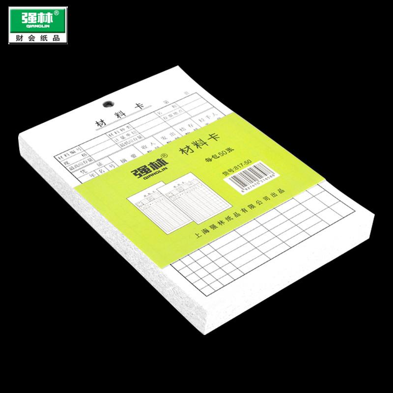 强林仓库管理用品 双面材料卡 货架卡片 库存卡片 物料卡片 物料