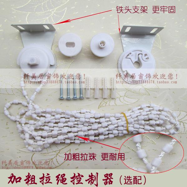 卷帘零配件拉绳转轴控制器金刚水晶拉珠制头链窗帘杆轨道固定支架