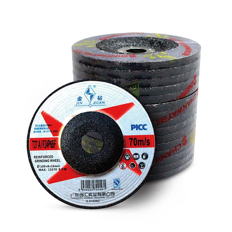 金钻磨光片100打磨片加厚磨砂片角磨机磨片手沙轮金属抛光砂轮片