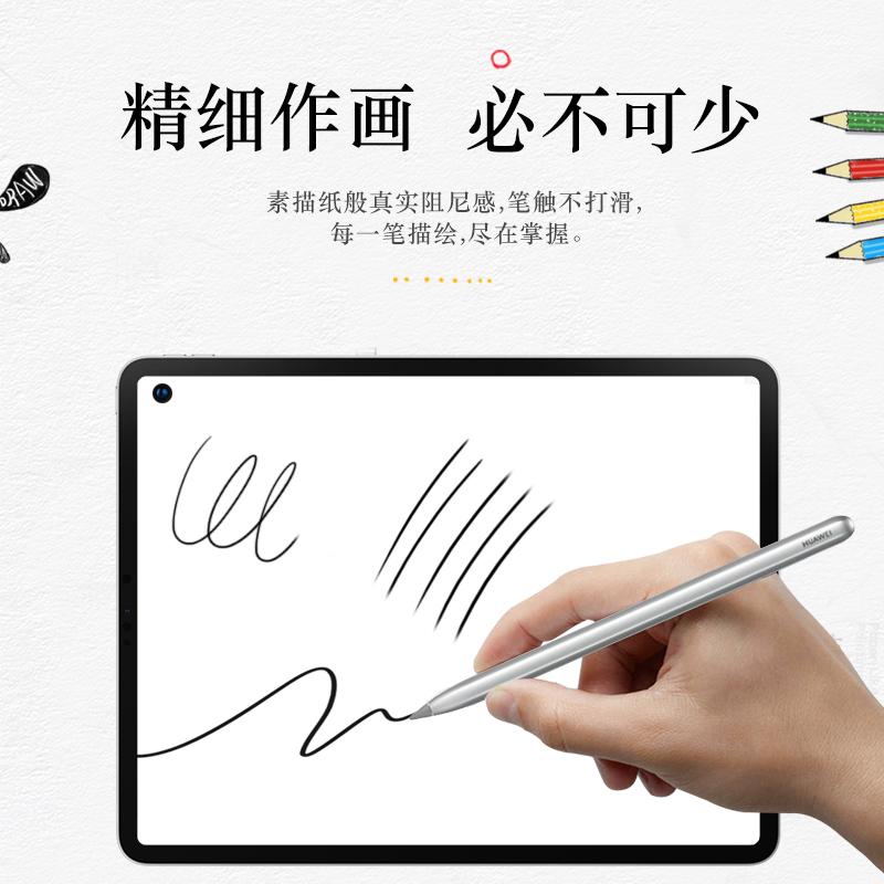 Benks 华为MatePad pro类纸膜matepad磨砂手写绘画膜2019新款matepadpro手写笔写字平板电脑书写保护钢化贴膜