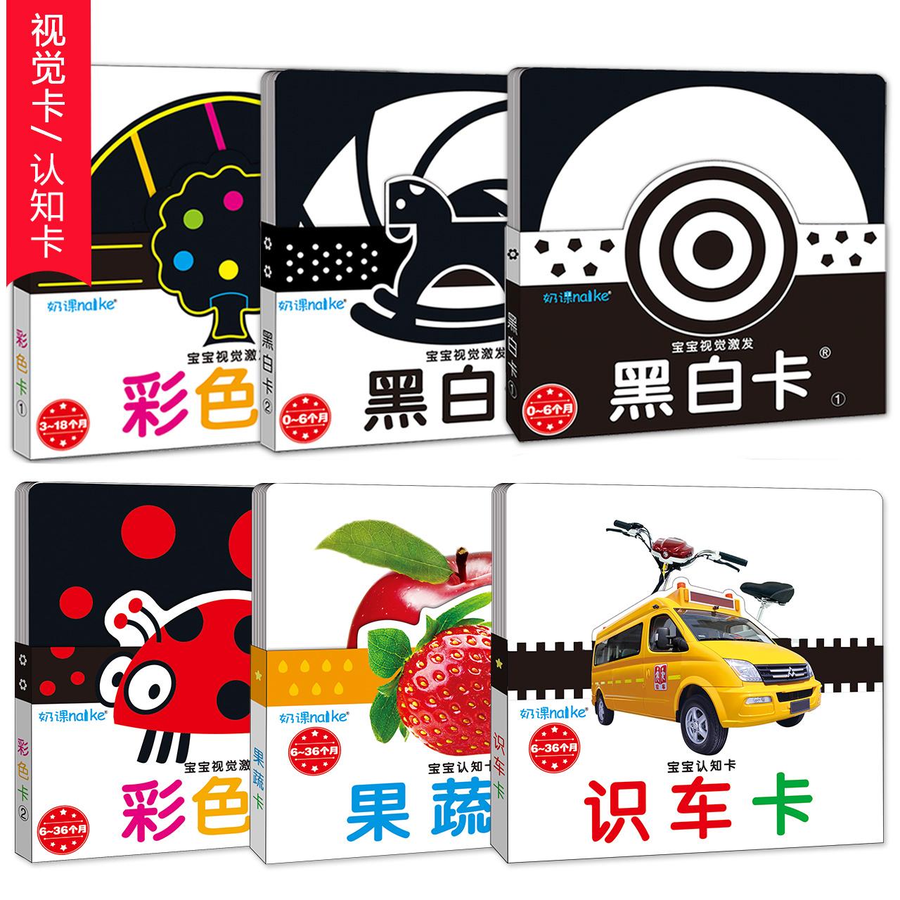 海润阳光 新生儿玩具黑白卡片婴儿彩色早教卡0-3岁宝宝视觉激发卡