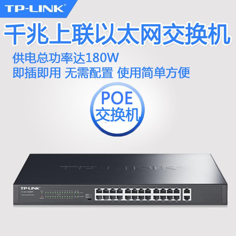 TP-LINK 24口POE交换机 48V千兆上联POE供电交换机 TL-SL1226MP