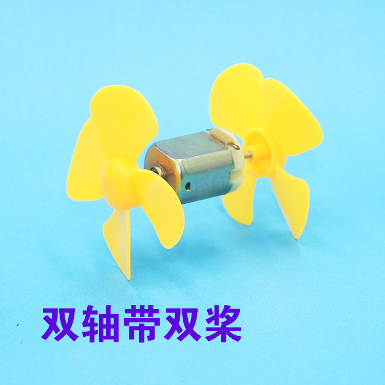 科技小制作科学实验玩具四驱车 单轴双轴微型130小马达直流小电机