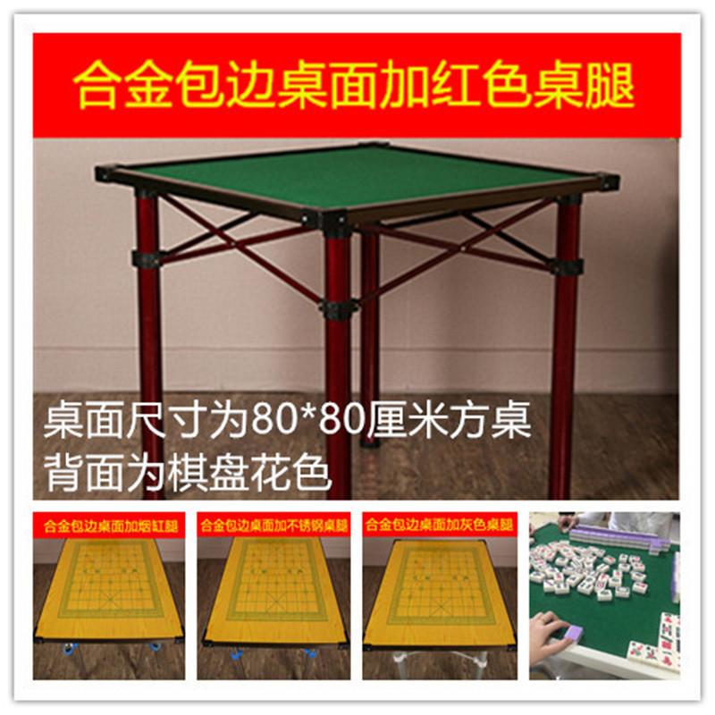 特价包邮可折叠式麻将桌象棋桌简易实木桌两用型不锈钢手动麻雀台