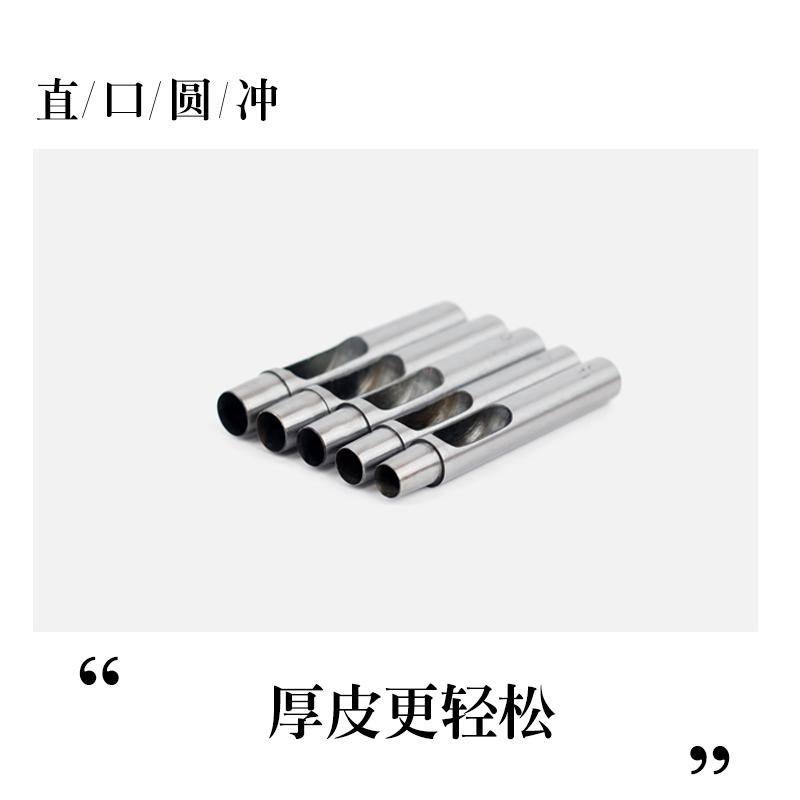 百工革悟 手工皮具diy 专业级圆冲 皮革打孔器 打其他材料不能用