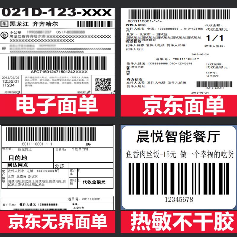 芯烨XP460B电子面单打印机热敏纸条码快递单不干胶标签打单机蓝牙