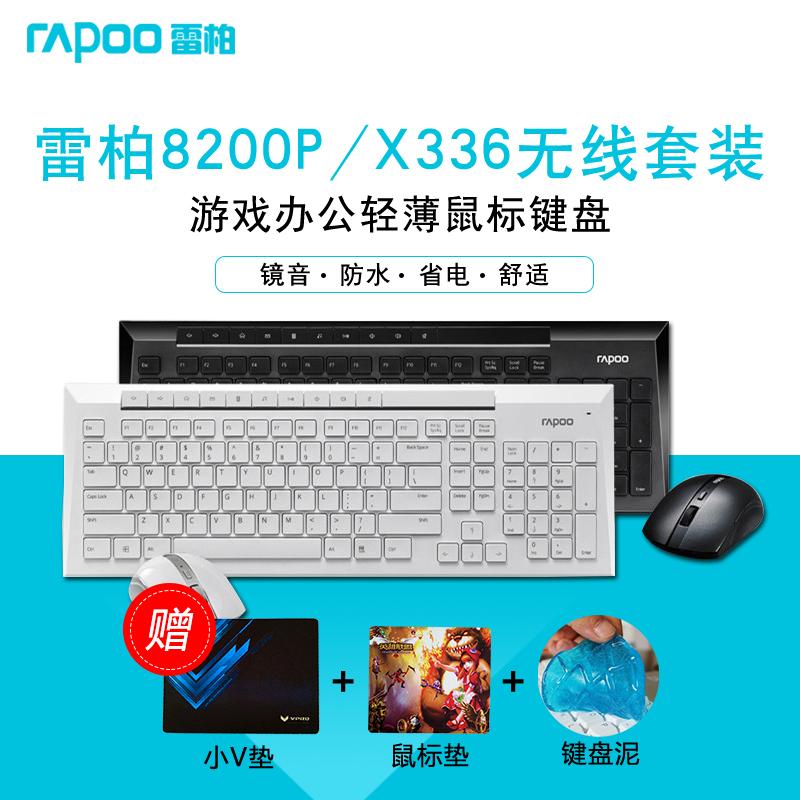 雷柏8200P/X336無線靜音鍵盤 滑鼠套裝輕薄防水辦公遊戲鍵鼠套裝