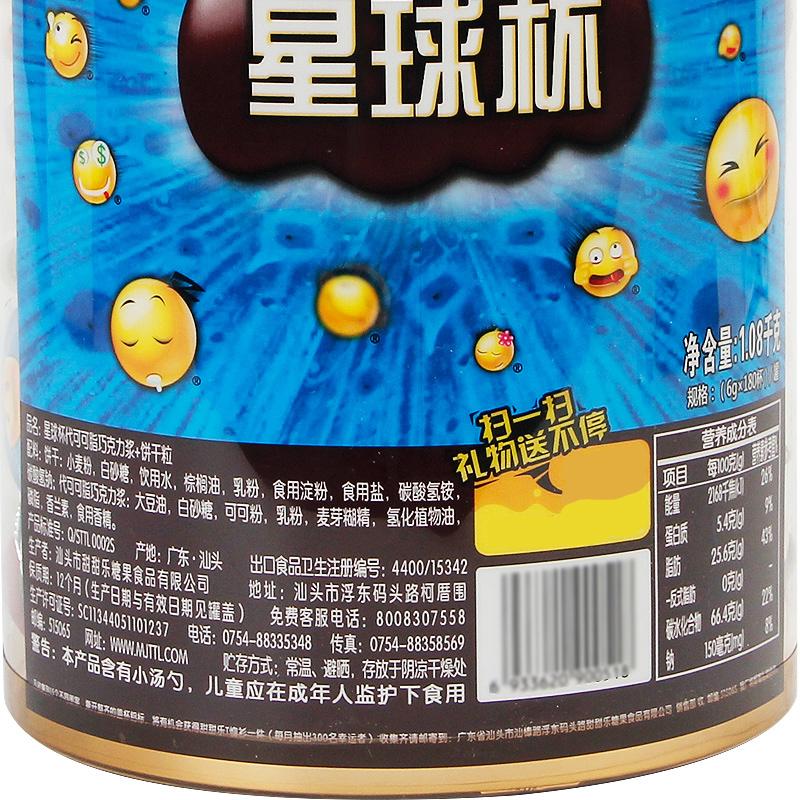 甜甜乐星球杯桶装大杯1000g巧克力饼干儿童零食超大礼包正品小吃