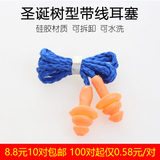 Promotion 1270 Christmas tree earplugs anti-noise sleep super strong industrial work sound insulation anti-noise belt line silicone