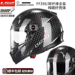 LS2碳纤维摩托车头盔超轻双镜片气囊全盔机车卡丁防雾蓝牙396春夏