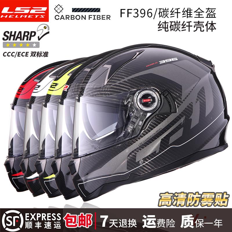 LS2碳纤维摩托车头盔超轻双镜片气囊全盔机车卡丁防雾蓝牙男396
