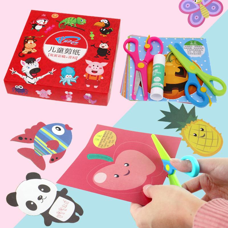 儿童剪纸书diy手工制作材料幼儿园宝宝折纸男女孩4-3-6岁益智玩具