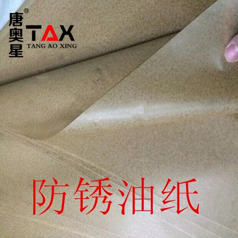防锈防水油纸、工业用油纸、液压油纸、卡簧包装用蜡纸400张以上