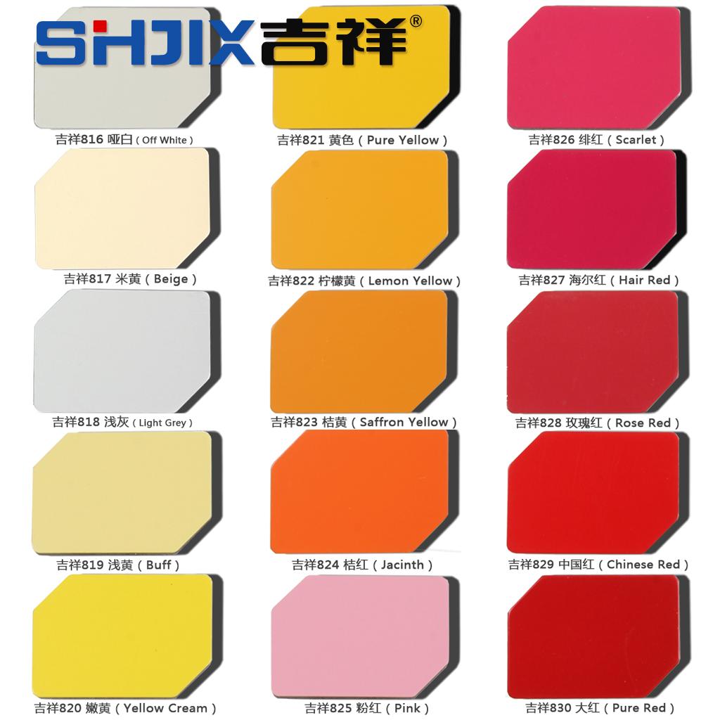 上海吉祥铝塑板3mm15丝内墙 外墙 店招门头 广告 幕墙 干挂 板材