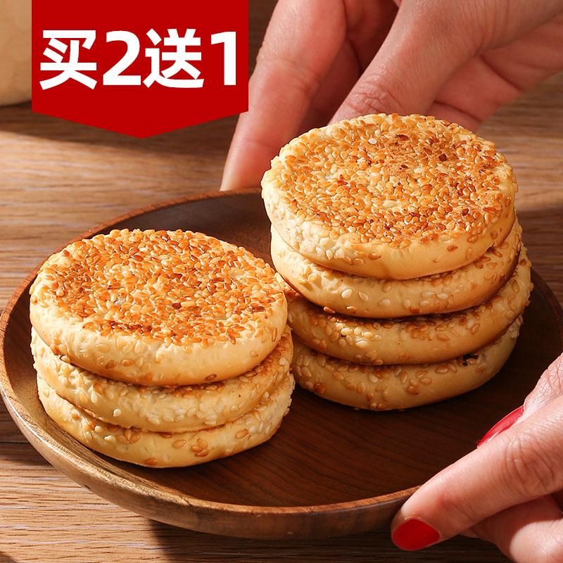 赵老师麻饼传统手工芝麻饼地方特色饼干重庆四川美食特产老式零食
